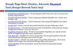 google page rank checker adwords keyword tools google banned tools lanjt