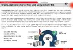 oracle application server 10g grid computing