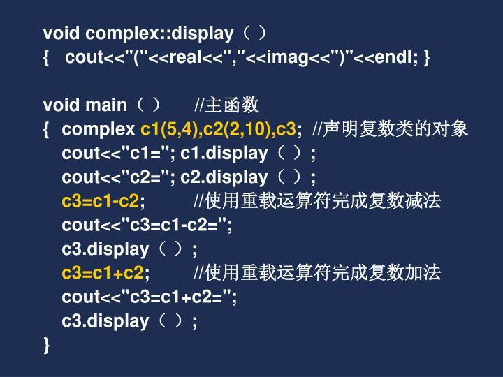 void complex::display