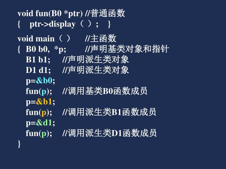 void fun(B0 *ptr)//