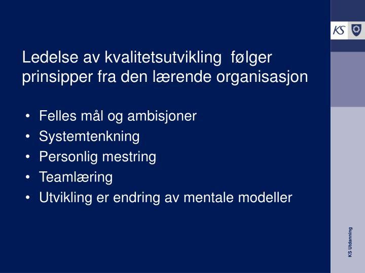 Ledelse av kvalitetsutvikling  følger prinsipper fra den lærende organisasjon