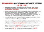distance vector igp rip bgp