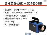 2 sc7600 bb