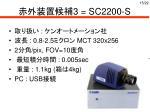 3 sc2200 s