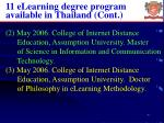 11 elearning degree program available in thailand cont