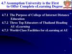 4 7 assumption university is the first to offer complete elearning degree