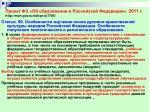 2011 http mon gov ru dok proj 7786