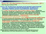 2011 http mon gov ru dok proj 77861