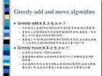 greedy add and move algorithm