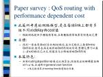 paper survey qos routing with performance dependent cost