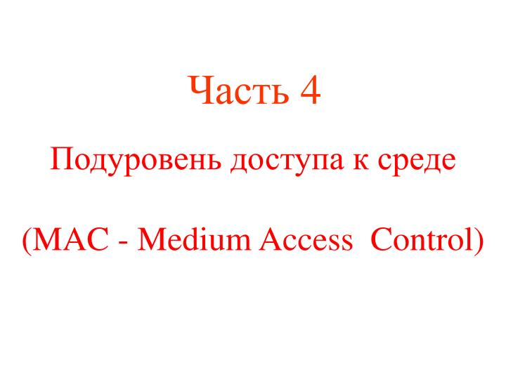 mac medium access control n.