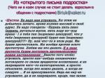 biriuk@xaker ru