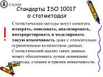 iso 10017