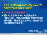 5 3 2 beijing fanucoimate tb2