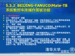5 3 2 beijing fanucoimate tb4