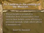 12 i believe in the coming of the messiah