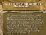 12 i believe in the coming of the messiah1