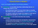 classifications of models3