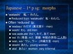 japanese 1 st p sg morphs