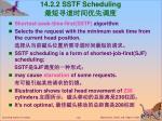 14 2 2 sstf scheduling