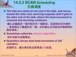 14 2 3 scan scheduling