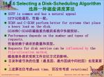 14 2 6 selecting a disk scheduling algorithm