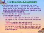 14 2 disk scheduling