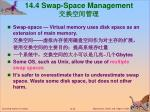 14 4 swap space management
