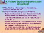 14 7 stable storage implementation