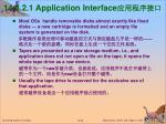 14 8 2 1 application interface