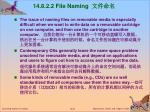 14 8 2 2 file naming