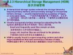 14 8 2 3 hierarchical storage management hsm