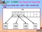 fig 14 7 4 3 bsd text segment swap map