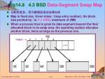 fig14 8 4 3 bsd data segment swap map