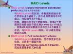 raid levels2