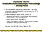 organizatorzy kampanii zwi zek pracodawc w przemys u piwowarskiego browary polskie