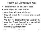 psalm 83 damascus war35