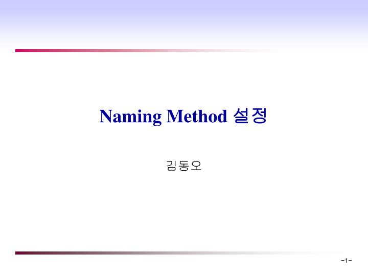 naming method n.