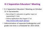 k 1 separation educators meeting
