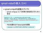 qmail vida 3 4