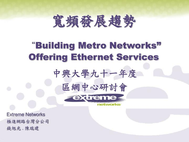 building metro networks offering ethernet services n.