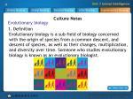 s r culture notes 1 1