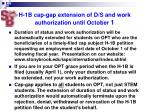 h 1b cap gap extension of d s and work authorization until october 1
