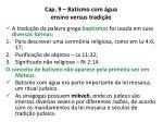cap 9 batismo com gua ensino versus tradi o7