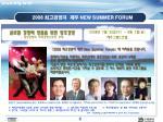 2008 new summer forum