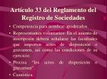 art culo 33 del reglamento del registro de sociedades