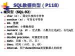 sql p118