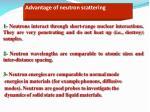 advantage of neutron scattering