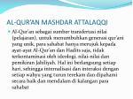 al qur an mashdar attalaqqi
