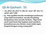 qs al qashash 55